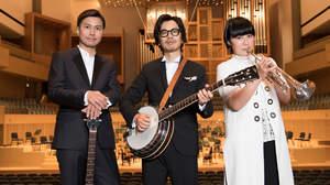 くるり主催<京都音博>、第1弾出演者にネバヤン、ハナレグミの2組