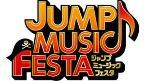『週刊少年ジャンプ』音楽フェスにサカナクション、欅坂46、フォーリミら5組