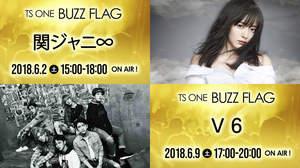 鈴木愛理、GOT7、関ジャニ∞、V6特集が『BUZZ FLAG』でオンエア