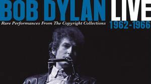 ボブ・ディラン101回目の来日記念、『ライヴ:1962-1966』リリース