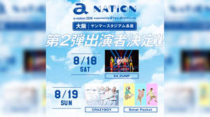 <a-nation>大阪にDA PUMP、CRAZYBOY、Sonar Pocket