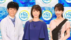 『FNSうたの夏まつり』第一弾でKing & Prince、氷川きよし、LiSA、ももクロら8組