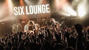 【ライブレポート】SIX LOUNGE、SUPER BEAVERとの対バンで全国ツアーに幕