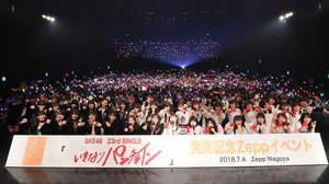 SKE48、秋にドキュメンタリー映画公開