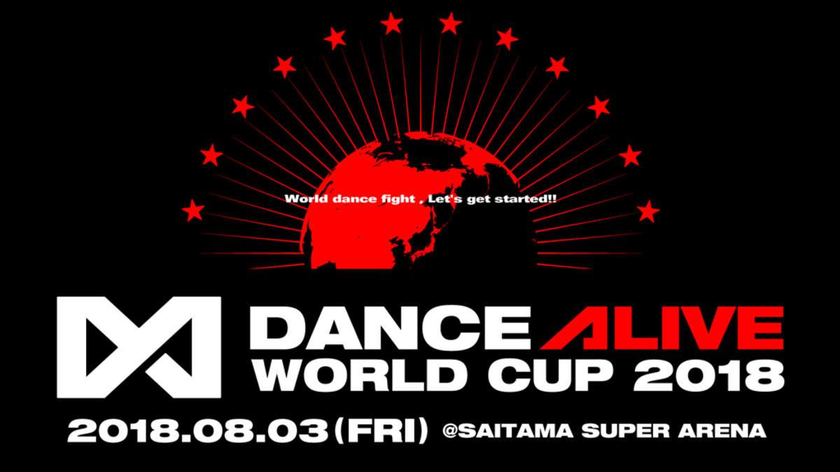 優勝賞金1000万円をかけたソロダンスバトル世界大会、<DANCE ALIVE WORLD CUP 2018>
