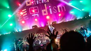 【ライブレポート】Official髭男dism、グッドミュージックで湧かせた過去最大規模の饗宴