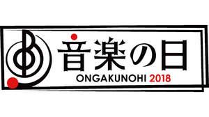 『音楽の日』第3弾でKEN☆Tackey、AKB48、乃木坂46、Aqours、モーニング娘。'18ら