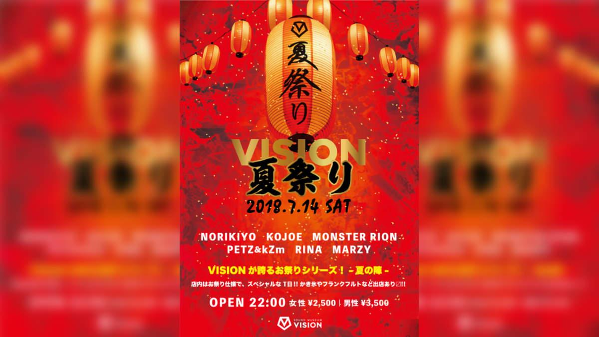 渋谷VISIONが誇る人気お祭り系イベントシリーズ、今夏も開催