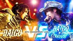 DAIGO、15周年記念ライブにT-BOLANの森友、大黒摩季、倉木麻衣の出演決定