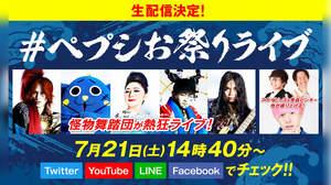 """石川さゆり、SUGIZO、KenKen、にゃんごすたー、DJ RENAの""""怪物舞踏団""""、初ライブ決定"""
