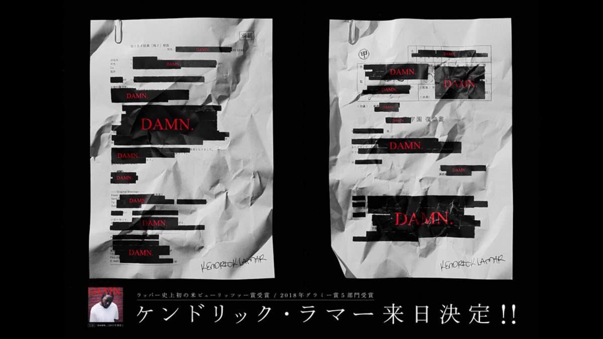 """黒塗り文書に""""DAMN.""""、永田町・霞が関にケンドリック・ラマーのメッセージ広告出現"""
