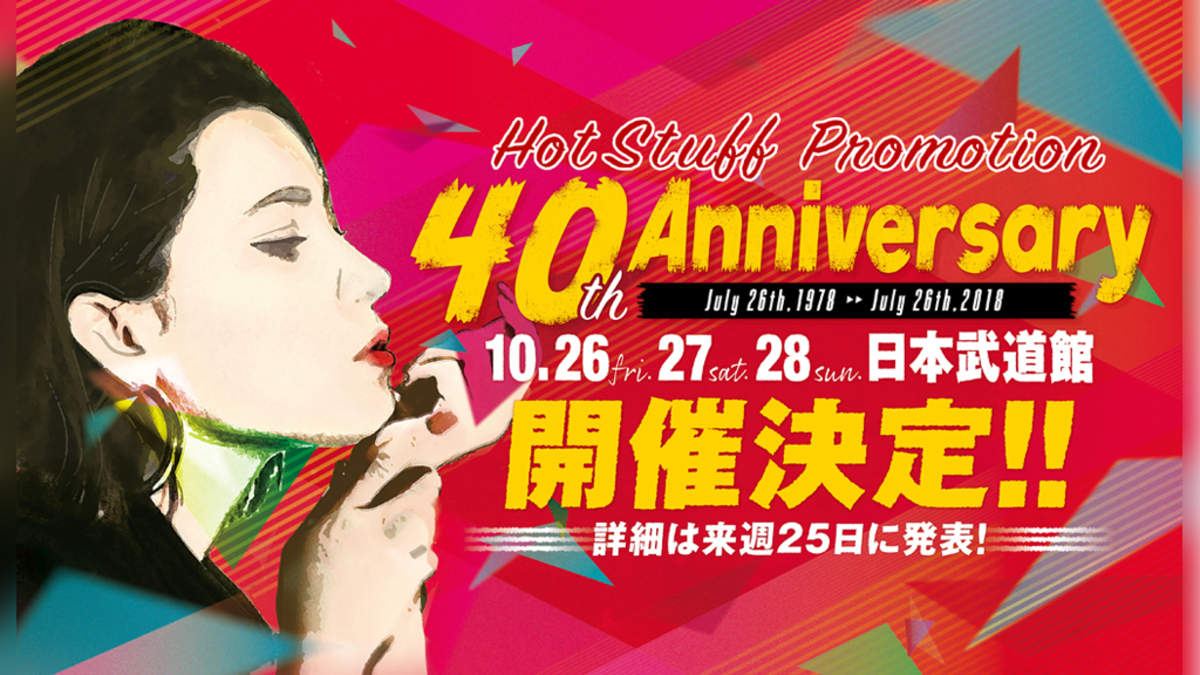 ホットスタッフ・プロモーション40周年イベント、日本武道館で3DAYS開催決定