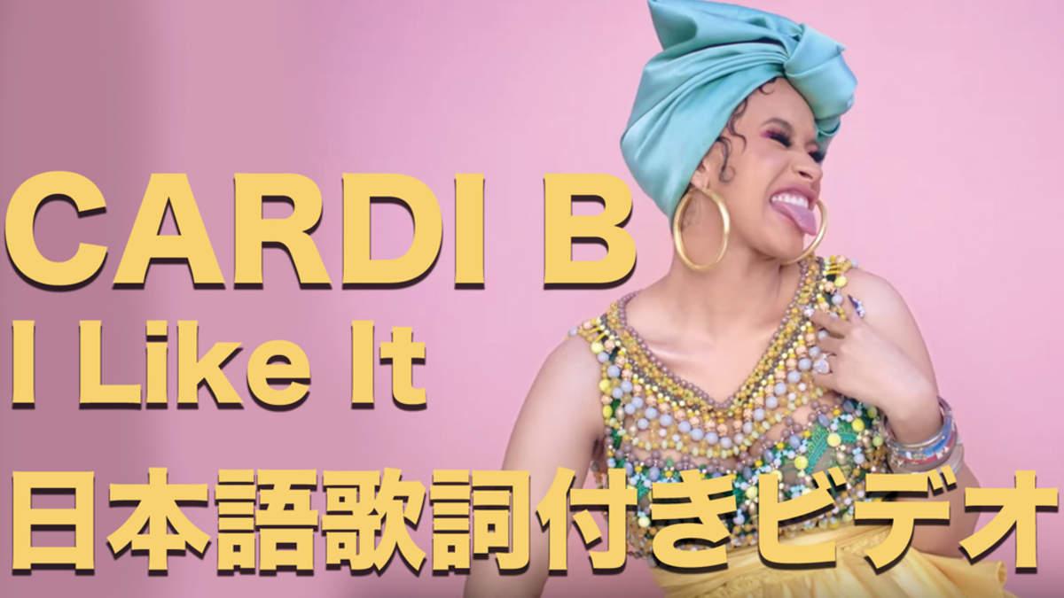 カーディ・B、日本語字幕が踊る「I Like It」新映像公開