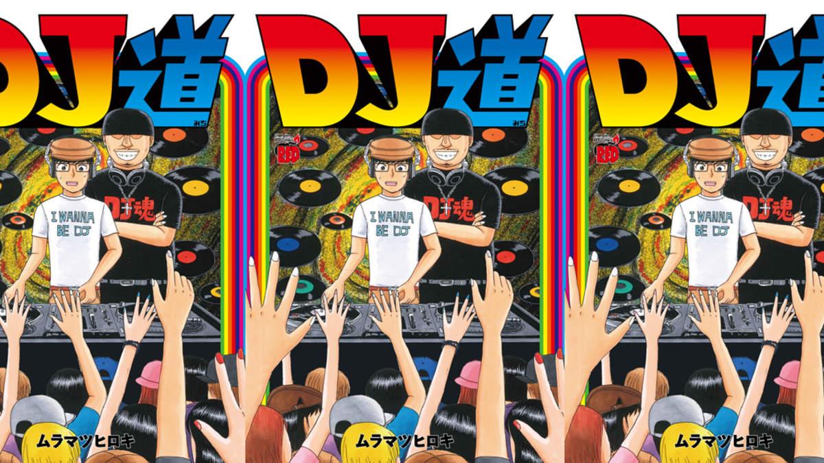 大貫憲章・小西康陽・常盤響も大推薦、DJコミック『DJ道』発売