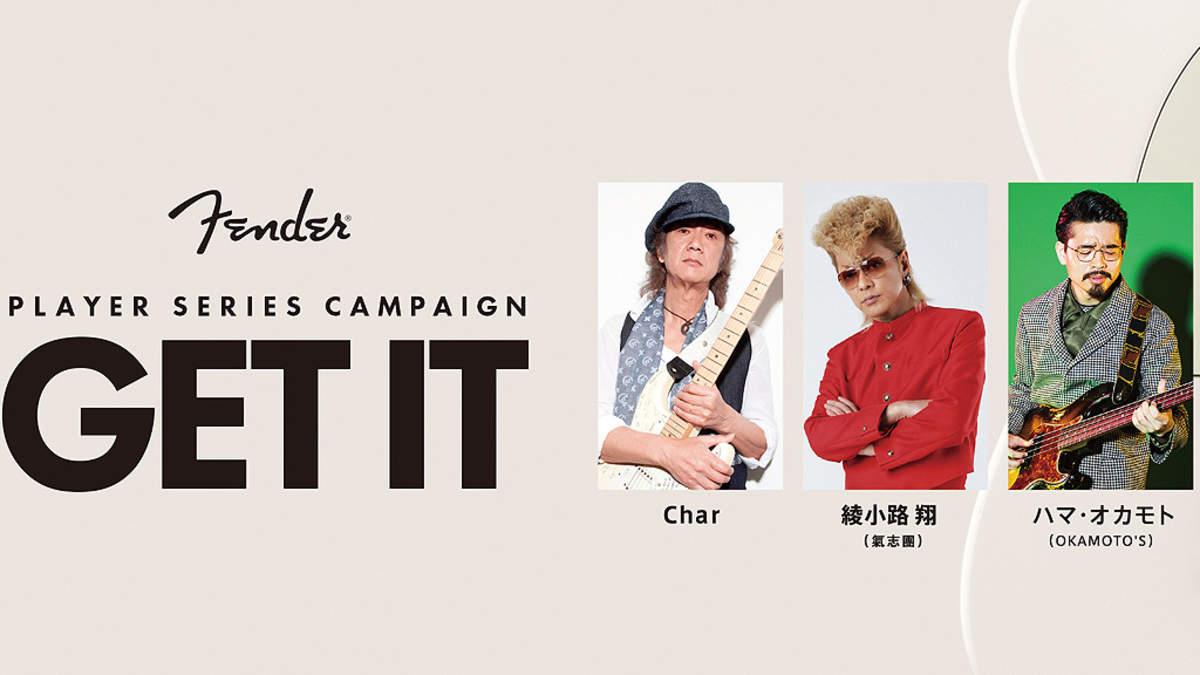 Char、綾小路翔、ハマ・オカモトによる課外授業が受けられる! U25限定、フェンダー「PLAYER」シリーズ発売記念キャンペーン