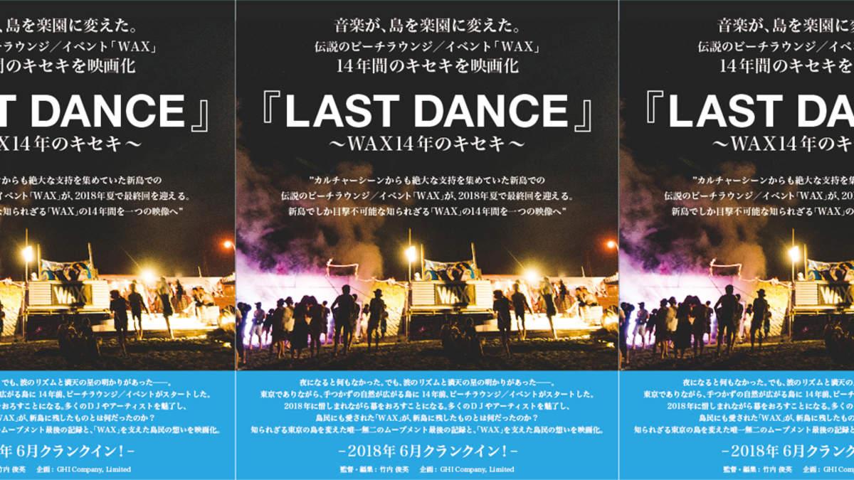 東京・新島の伝説的ビーチラウンジ/イベント<WAX>、ドキュメンタリー映画化のためのクラウドファンディングを開始