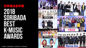 BTS、Wanna One、TWICEら出演<SORIBADA BEST K-MUSIC AWARDS>生中継が決定