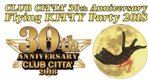 クラブチッタ30周年でRCの名盤トリビュート、杏子&KONTAら特別バンドのステージも