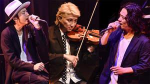 大木伸夫(ACIDMAN) × 山田将司(THE BACK HORN)、NAOTO率いる弦楽四重奏と一夜限りのセッション
