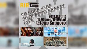 スピッツ、ブルエン、岩ヰフミト、Qyoto出演、『FM ROCK KIDS』30周年ライブ決定