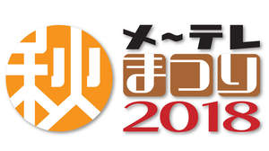 <メ~テレ秋まつり>ライブイベントにSKE48、ビッケブランカ、ハジ→、鈴木愛理ら