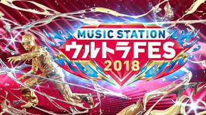 Mステ『ウルトラFES』にYOSHIKI feat. HYDE、B.B.クィーンズ、星野源、倉木麻衣ら16組