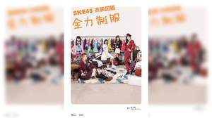 SKE48の歴史を振り返る『衣装図鑑』発売。メンバー全61人がグラビアに登場