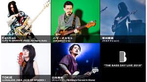 「ベースの日」ライブイベントにハマ・オカモト、KenKen、TOKIE、日向秀和、草刈愛美
