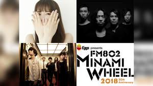 "<FM802 MINAMI WHEEL>""20回記念枠""に阿部真央、BIGMAMA、THE BACK HORN"