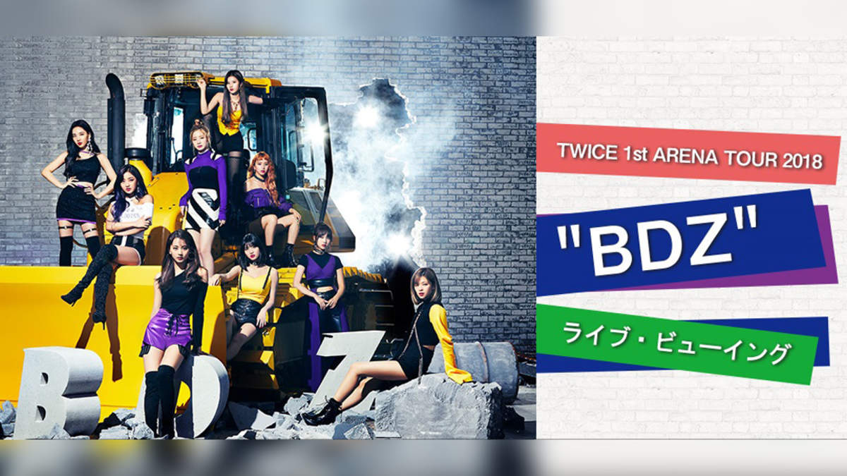 TWICE、即完のアリーナツアー最終日を47都道府県の映画館でライブ・ビューイング
