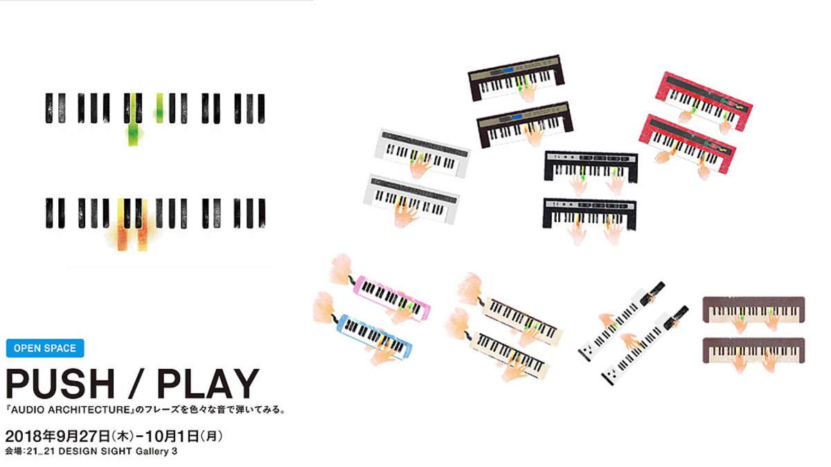 小山田圭吾書き下ろし曲のワンフレーズを弾いてみよう ヤマハが8つの鍵盤楽器を展示