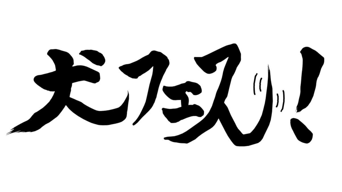 <犬フェス!>第3弾発表でAKINO with bless4、石川智晶、May'n