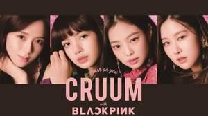 BLACKPINK、新カラコンブランド「CRUUM」のイメージモデルに決定