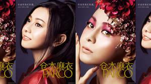 """倉木麻衣×PARCO、タイアップキャンペーンで""""艶やかなアートメイク"""""""