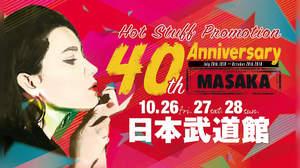 ホットスタッフ40周年イベント、28日公演の時間割発表。各日限定Tシャツも登場