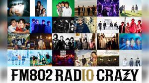 <FM802 RADIO CRAZY>第二弾で[ALEXANDROS]、奥田民生、サンボマスター、Nulbarichら16組
