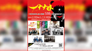 高崎clubFLEEZ15周年イベント、第一弾でKEYTALK、GOOD ON THE REEL、mol-74ら7組