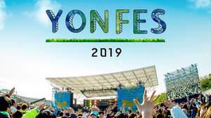 04 Limited Sazabys主催<YON FES 2019>開催決定