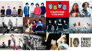 <FM802 RADIO CRAZY>にSuchmos、SHISHAMO、KANA-BOONら、特別バンドも発表