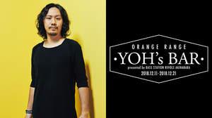 """ORANGE RANGEのYOH、ベースにまつわる""""コンセプトBAR""""を期間限定オープン"""