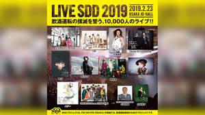 <LIVE SDD 2019>第2弾で大黒摩季、ゆず、家入レオ、大前光市