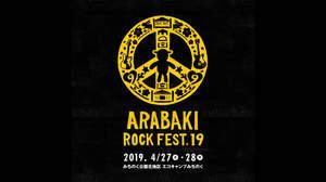 <ARABAKI ROCK FEST.19>第一弾でサンボ、9mm、the pillows、人間椅子、10-FEETら38組