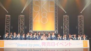 SKE48、珠理奈復帰SG発売イベントで新曲を次々披露