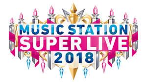 『Mステスーパーライブ2018』、全楽曲発表