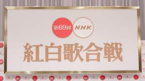 『第69回NHK紅白歌合戦』曲目決定