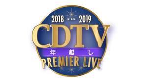 『CDTV』年越しSPにDA PUMP、TWICE、King & Princeら21組。MCは中居正広