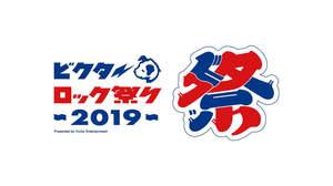 <ビクターロック祭り>に木村カエラ、斉藤和義、Nulbarich、ACC、吉田凜音