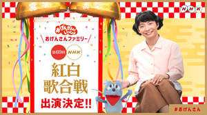 おげんさんファミリー、『NHK紅白』に大集合