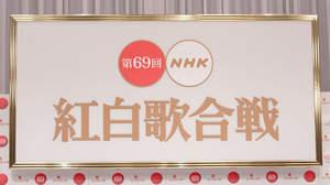 『第69回NHK紅白歌合戦』曲順が決定