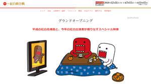 『NHK紅白』平成名場面と、今年の出演者が織りなす「グランドオープニング」主な出演者発表